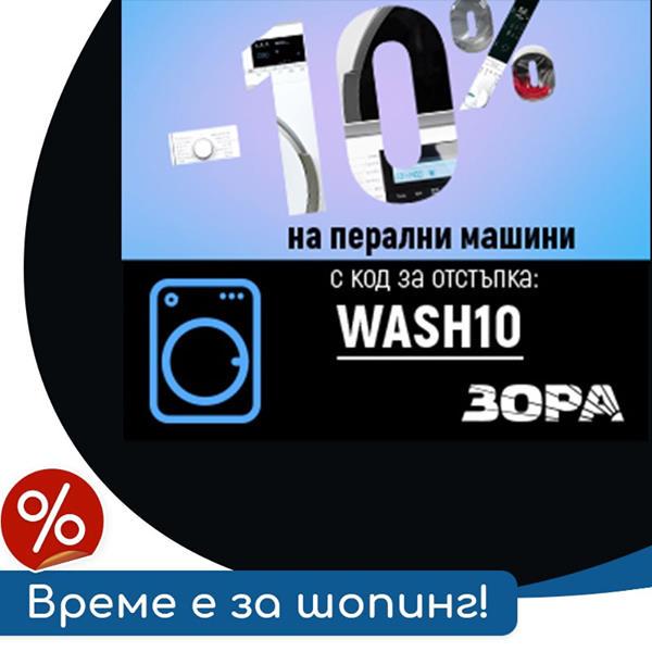10% отстъпка от перални и перални със сушилни ОНЛАЙН ПРОМОЦИЯ
