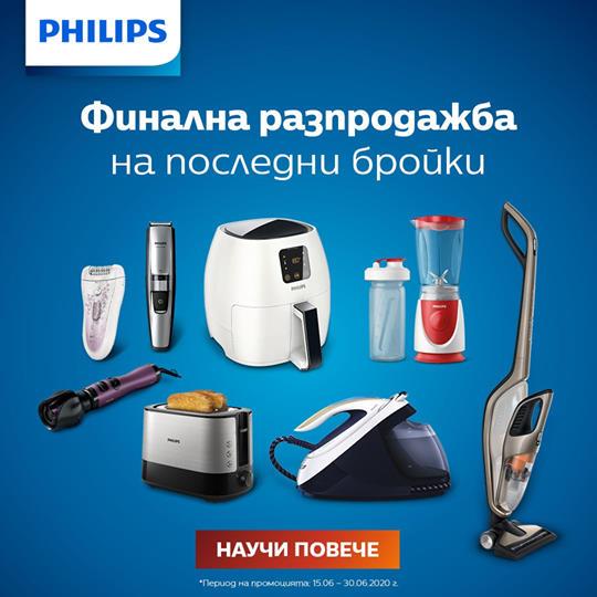 Финална Разпродажба на последни бройки Philips