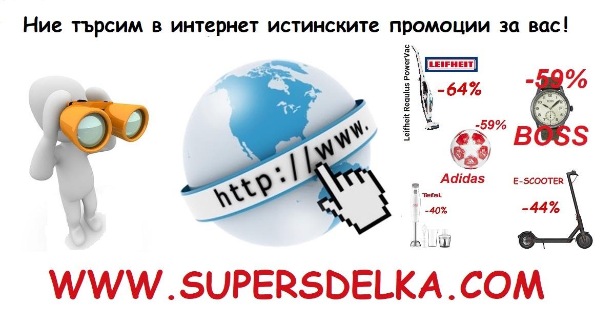 """Блог SUPERSDELKA –""""Защо промоциите при нас са истински"""""""