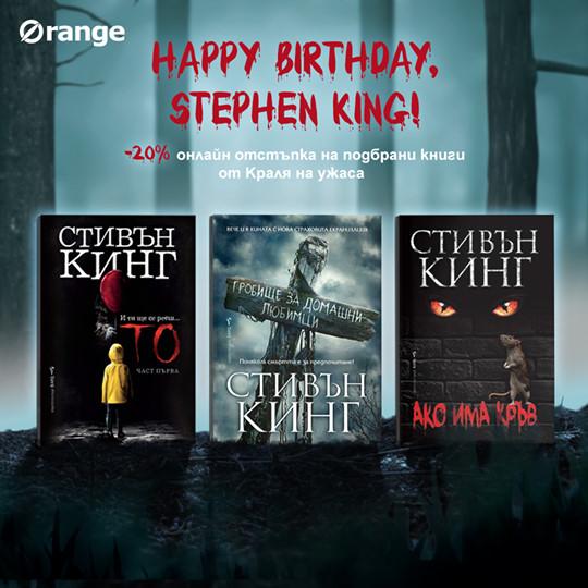 Промоция на подбарни книги от Краля на ужаса,Стивън Кинг