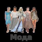 Промоции от категория Мода
