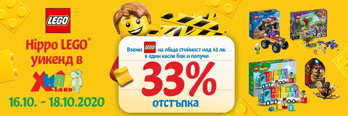 Hippo LEGO уикенд -33%