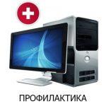 Профилактика на настолен компютър