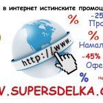 Какво е SUPERSDELKA