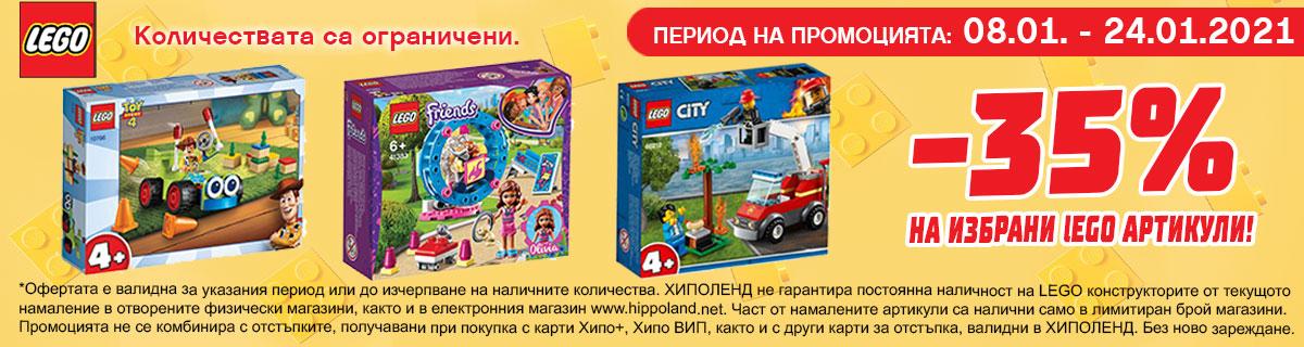 -35% на избрани LEGO артикули