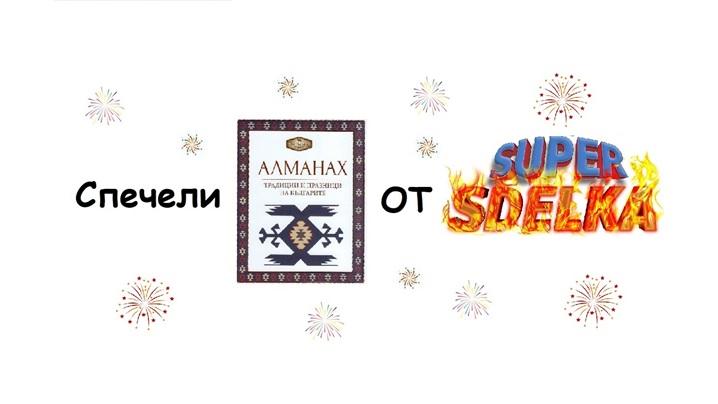 """Бъди активен,спечели новия """"Алманах"""" на """"Фермата"""