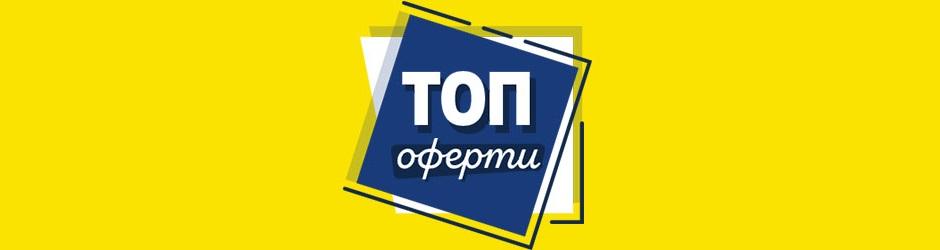 Топ оферти в МЕТРО от 11 до 17 януари 2021 г.
