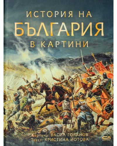 История на България в картини