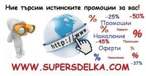Какво е Supersdelka?