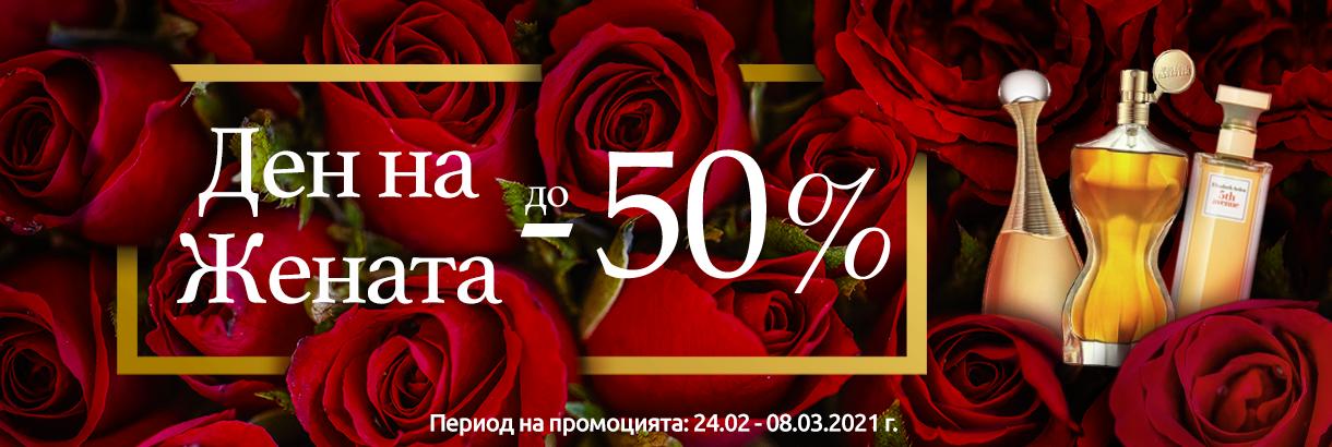 Намаление Парфюми по случай 8-Март до -50% от Parfium.bg