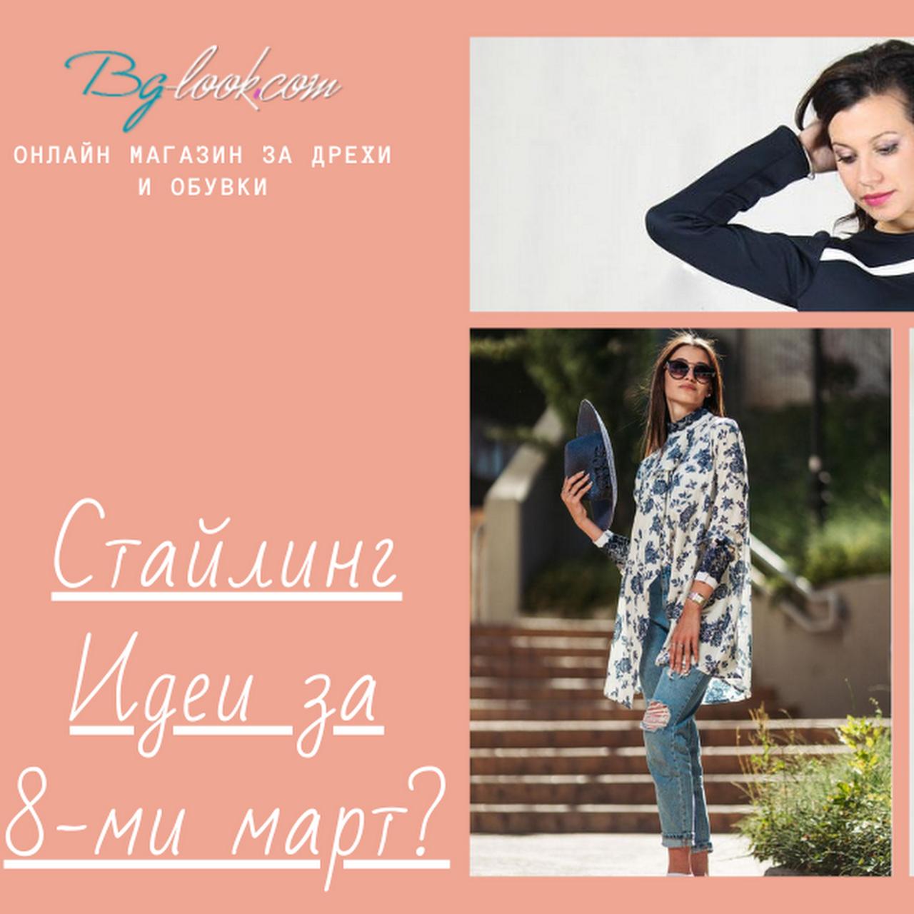 Намаление на Дамски дрехи-Разпродажба от BG-LOOK
