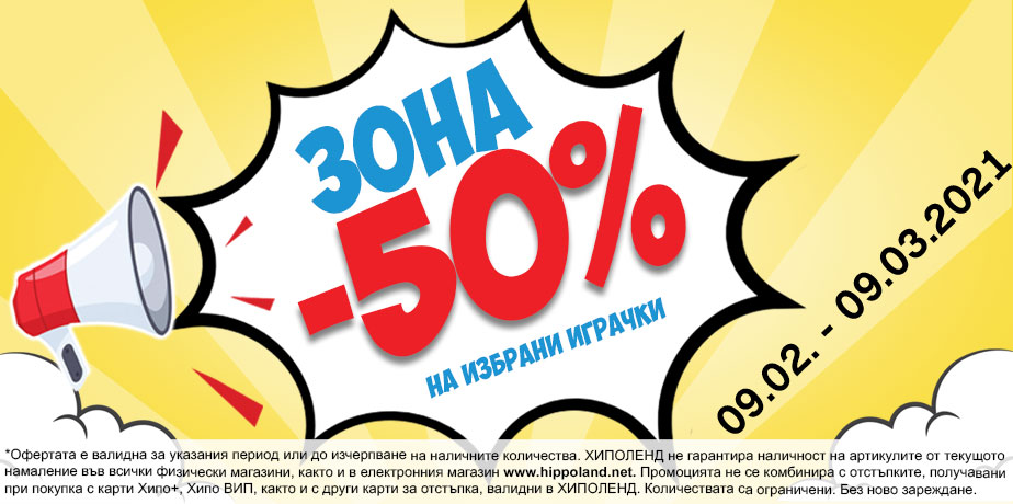 -50% на Избрани играчки Хиполенд