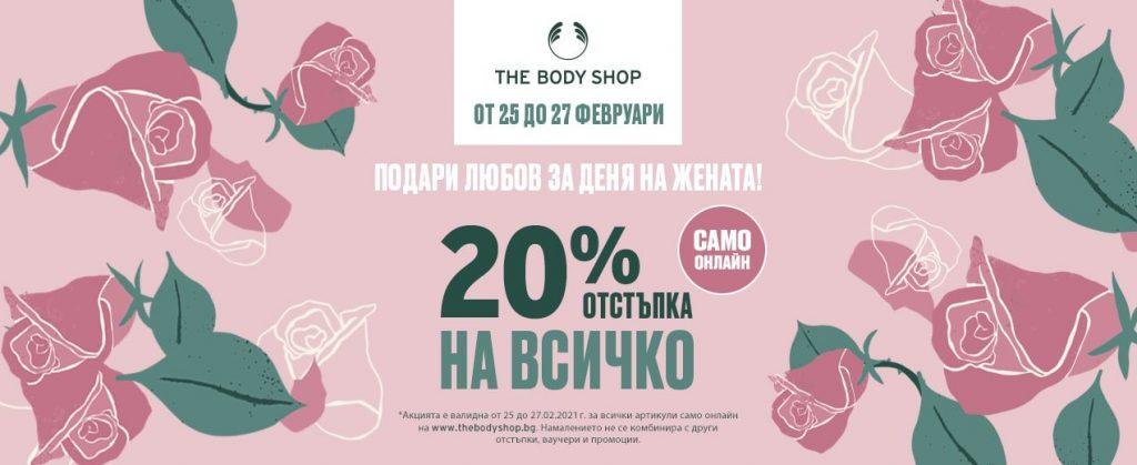 The-Body-Shop-Промоция.jpg
