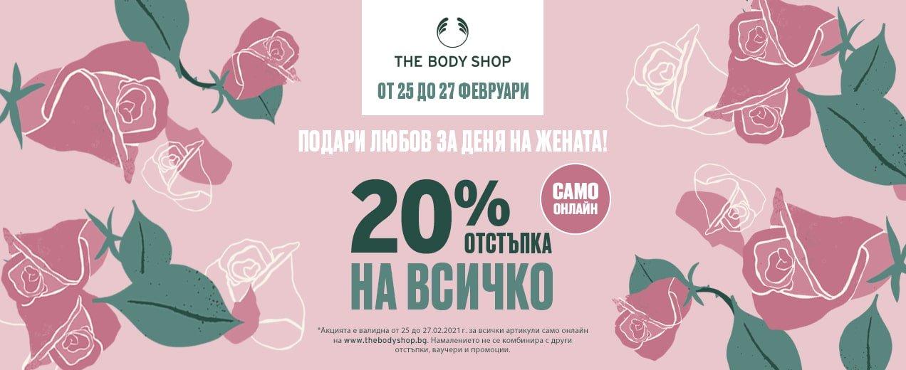20% Отстъпка на всички  продукти от The Body Shop