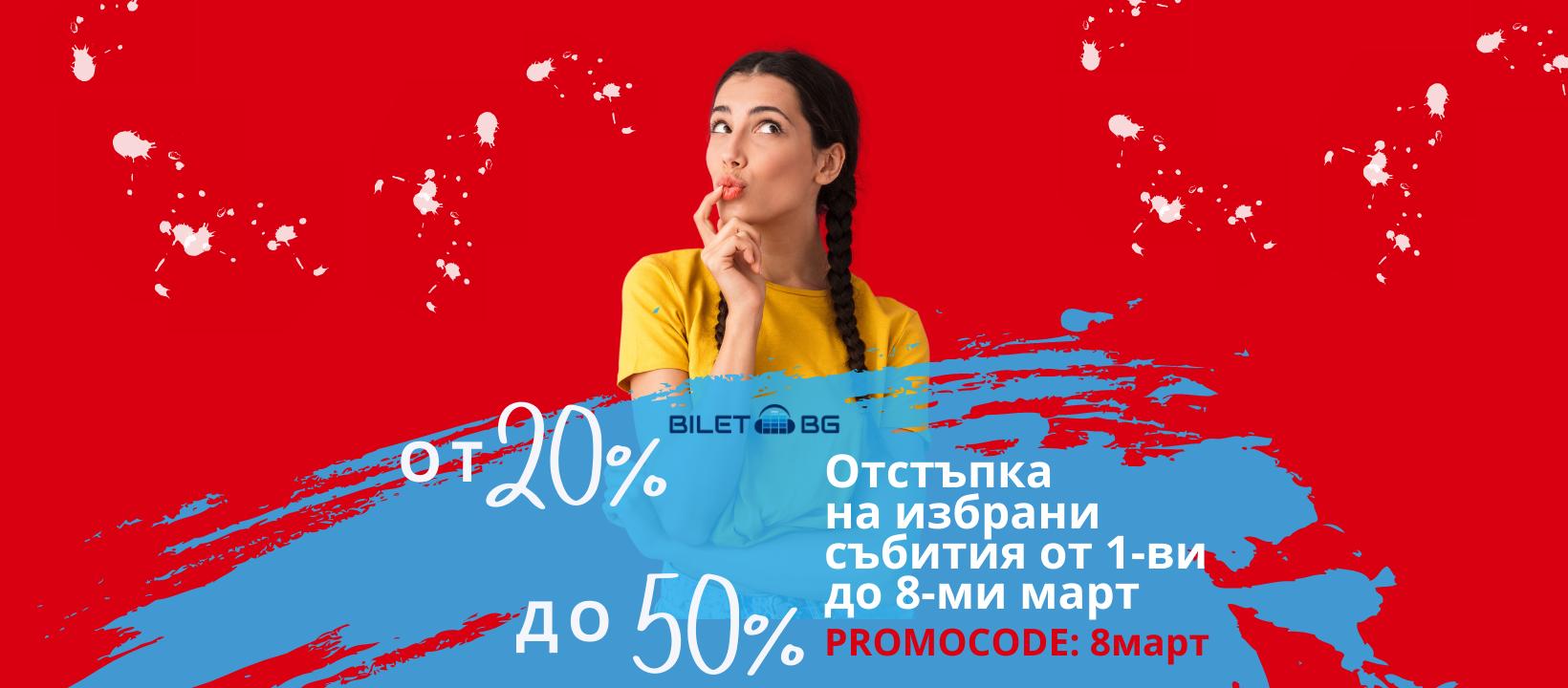 Промоция Билети БГ предлага в месеца на дамите от 20% до 50% отстъпка за избрани събития с промокод