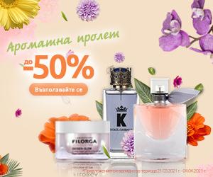 Ароматна пролет до -50% на парфюми,козметика и комплекти