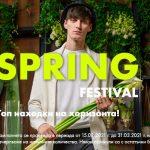 Fashiondays Пролетна Разпродажба-Мъже