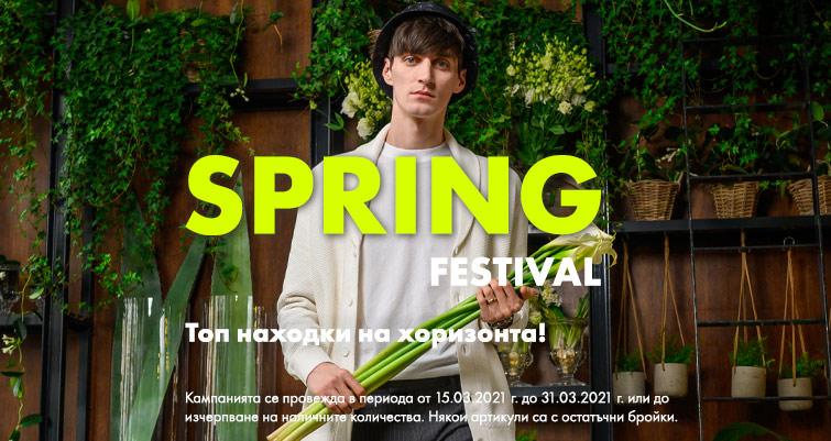 Fashiondays Пролетна Разпродажба-Мъже: Стотици артикули на Adidas, Nike, Pepe Jeans London, GAP, Puma, Diesel….. от 10%, 20%, 30%,40%..