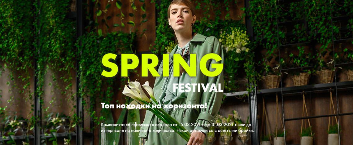Fashiondays Пролетна Разпродажба SPRING FESTIVAL-Жени: Стотици артикули на Adidas, Nike, Pepe Jeans London, GAP, Puma, Diesel….. от 10%, 20%, 30%,40%..