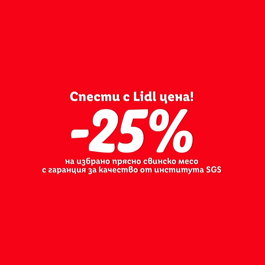 -25% на избрано прясно свинско месо Lidl
