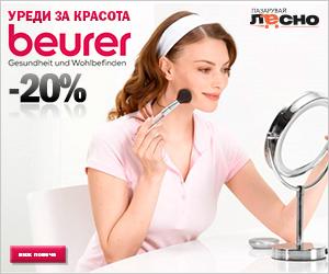 Избрани продукти с марката Beurer на -20%