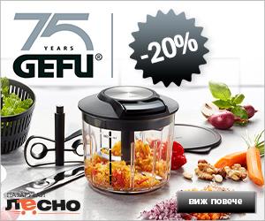 Всички продукти с марка GEFU с 20% намаление