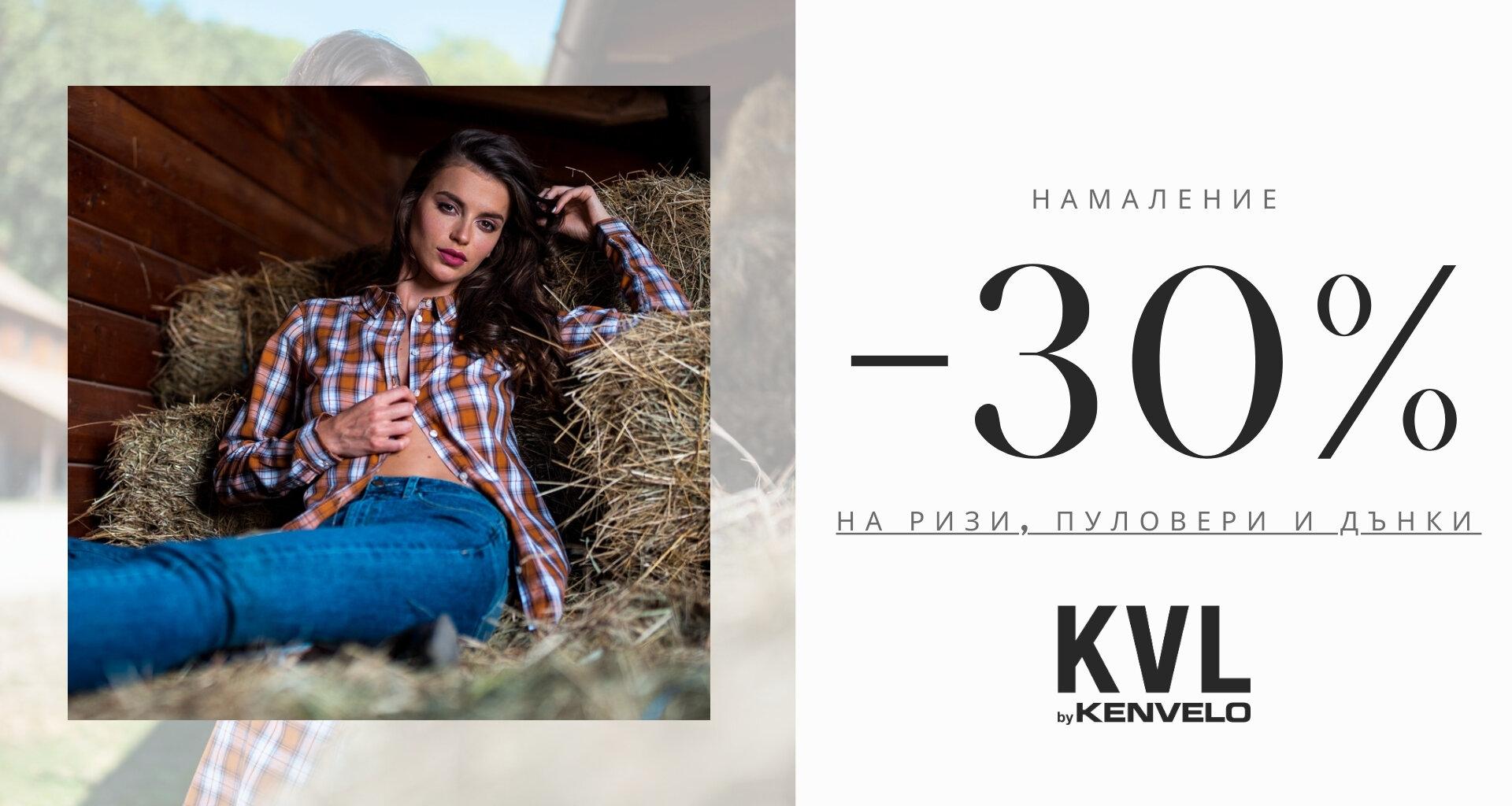 -30% на Ризи , Пуловери и Дънки Kenvelo