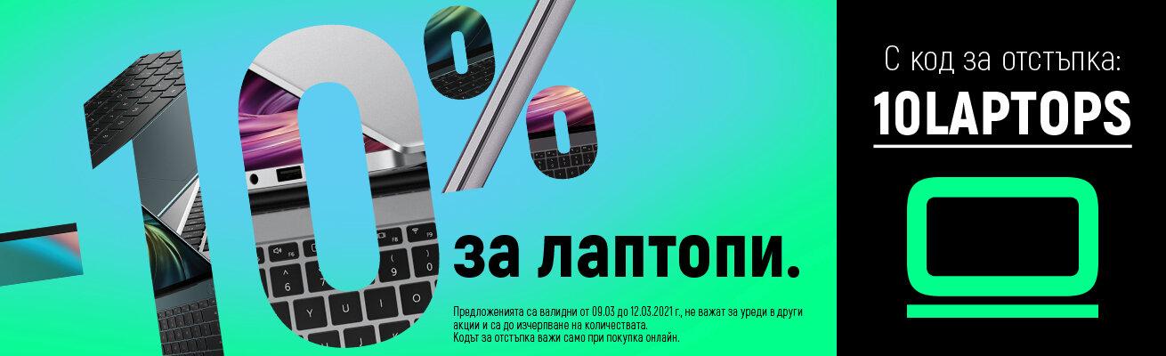 -10% на всички лаптопи от Zora