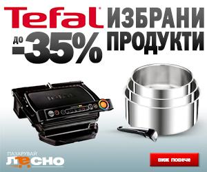Избрани продукти на Tefal с намаление до -35%