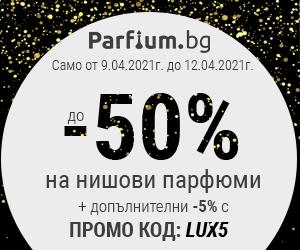 До -50% на нишови парфюми + 5% с Промо код:LUX5 от Parfium.bg