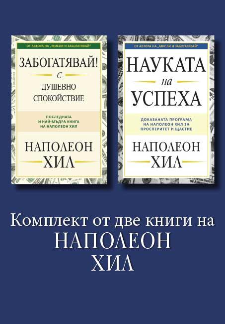 Комплект Наполеон Хил от две книги