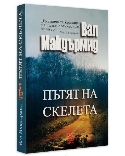 """Книга """"Пътят на скелета""""Вал Макдърмид"""