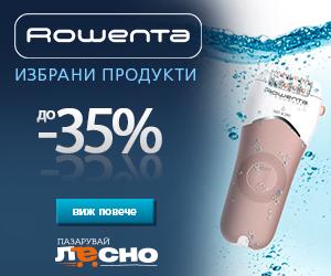 Избрани продукти на Rowenta с намаления до -35%