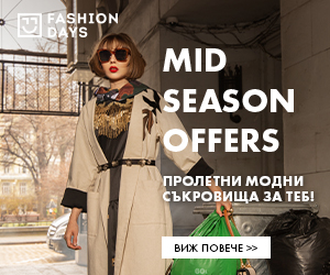 Outlet-Fashiondays Сезонни Промоции-Жени: Стотици артикули на Adidas, Nike, Pepe Jeans London, GAP, Puma, Diesel….. от 10%, 20%, 30%,40%..
