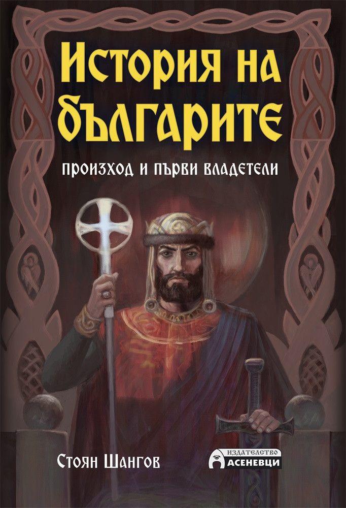 История на българите: Произход и първи владетели
