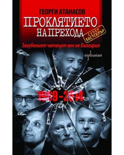 Проклятието на Прехода: Загубеният четвърт век на България (1989 – 2014)
