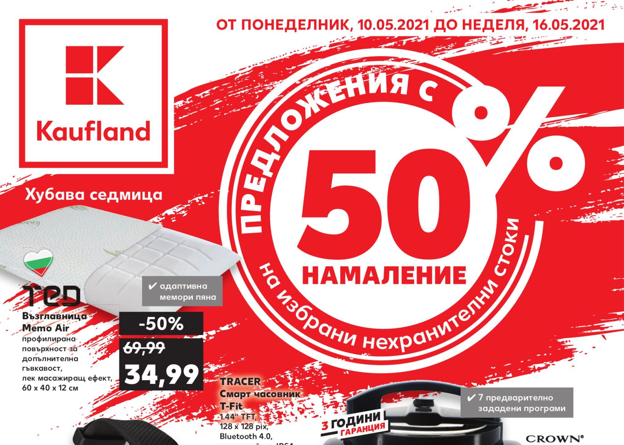50% Намаление на избрани нехранителни стоки от Kaufland