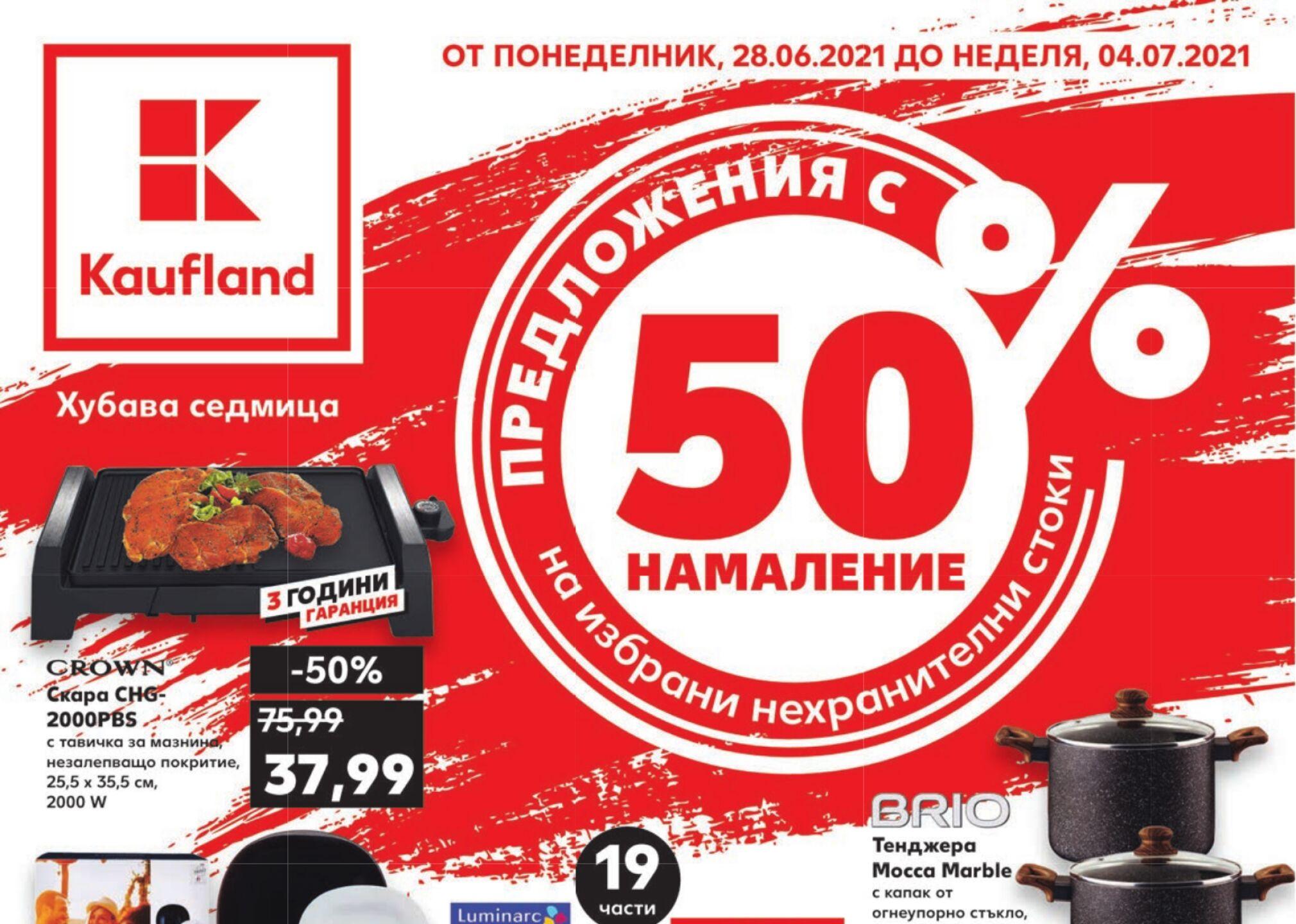 50% Намаление на нехранителни стоки Kaufland