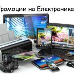 Промоции на Електроника