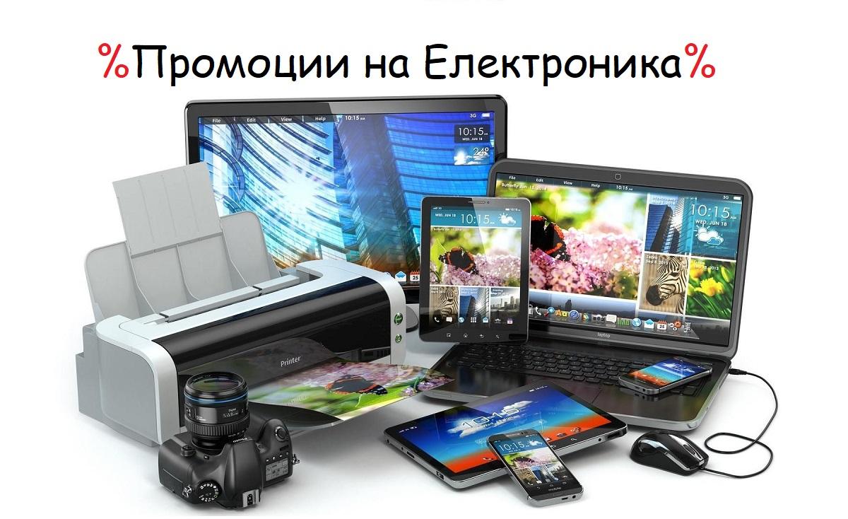 Промоции на Електроника, пазарувай умно и само на промоция