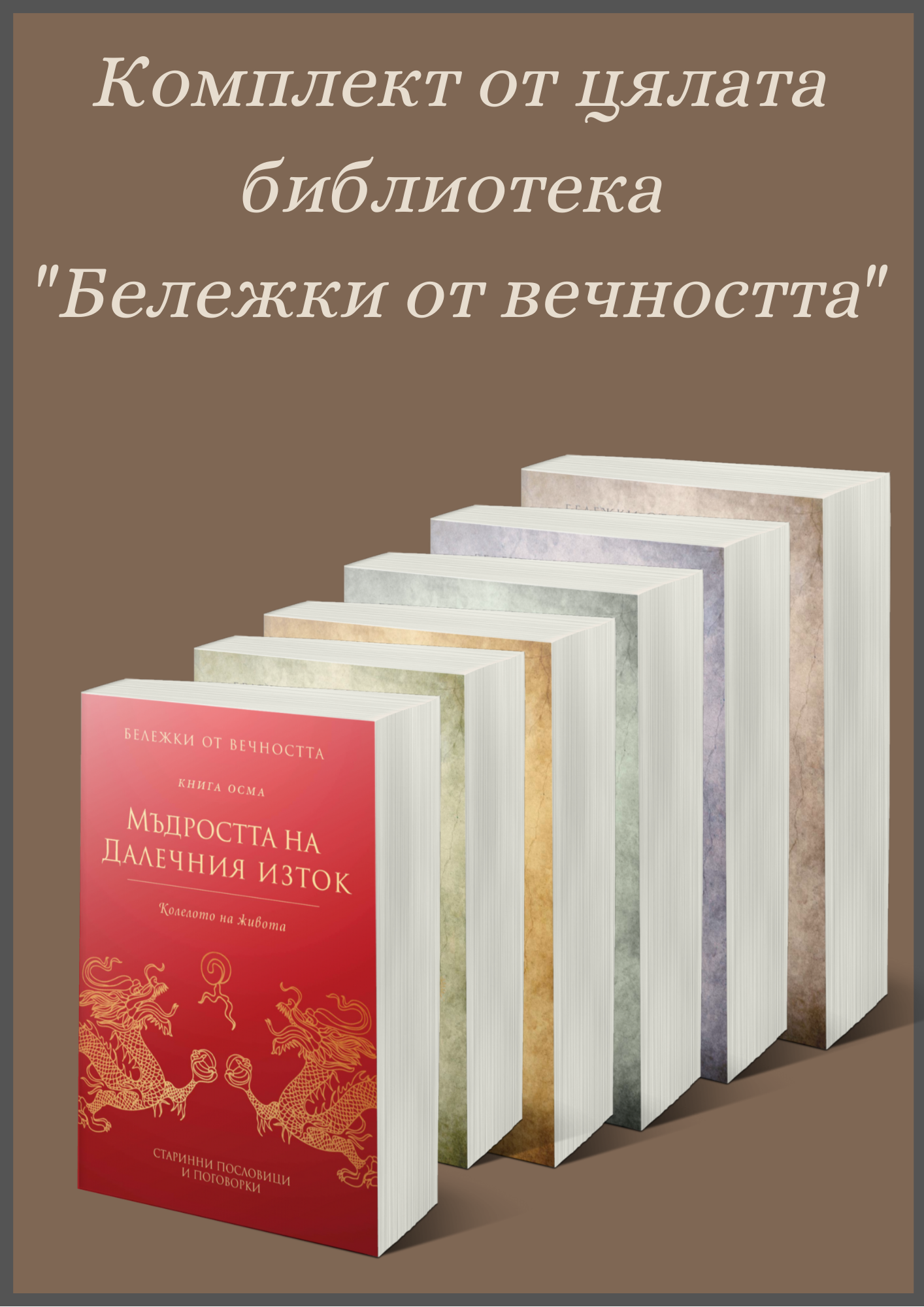 """Комплект от цялата библиотека """"Бележки от вечността"""""""