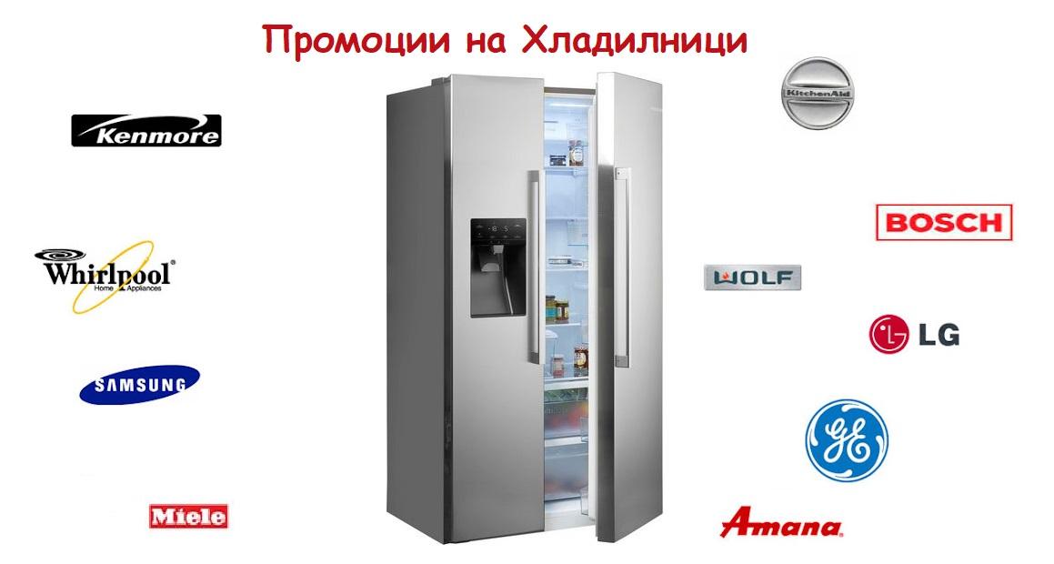 ПРОМОЦИИ НА ХЛАДИЛНИЦИ-За какво да внимаваме, когато купуваме Хладилник?