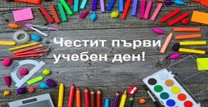 Първият учебен ден, какво трябва за закупите и да подсигурете за вашето дете за първия учебен ден