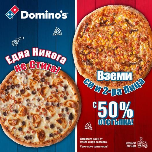 За гр.Варна 50% ОТСТЪПКА на всяка втора пица и Безплатна доставка